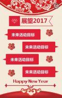2017年企业祝福