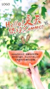 夏天你好清新文艺美文海报