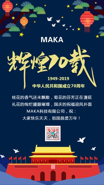 蓝色商务科技国庆节企业/个人祝福贺卡海报