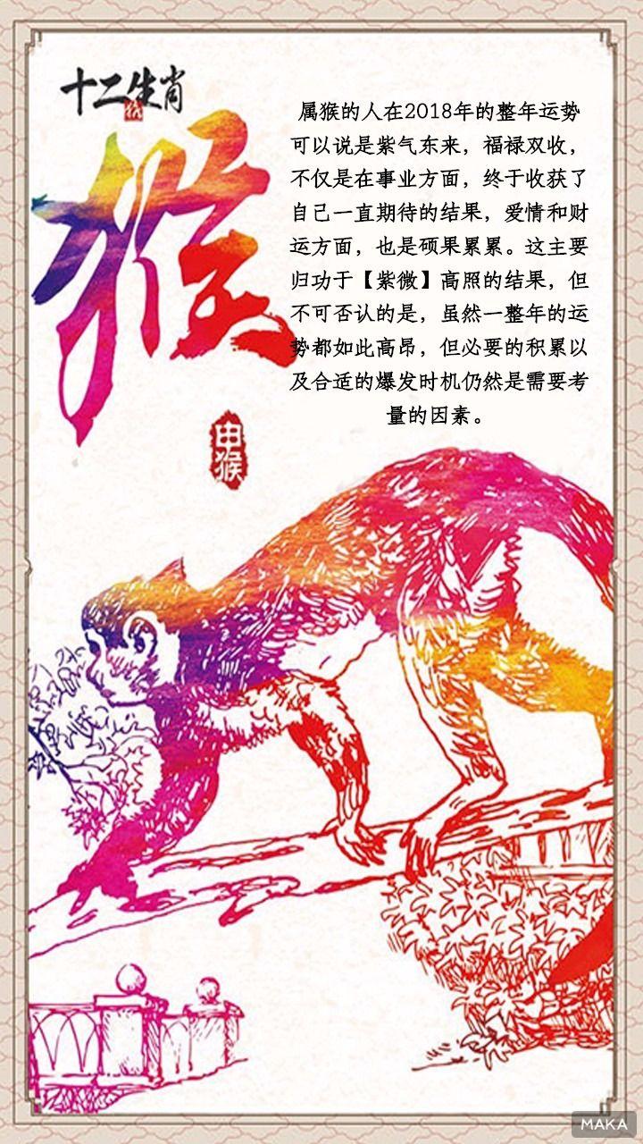 十二生肖之猴简约海报