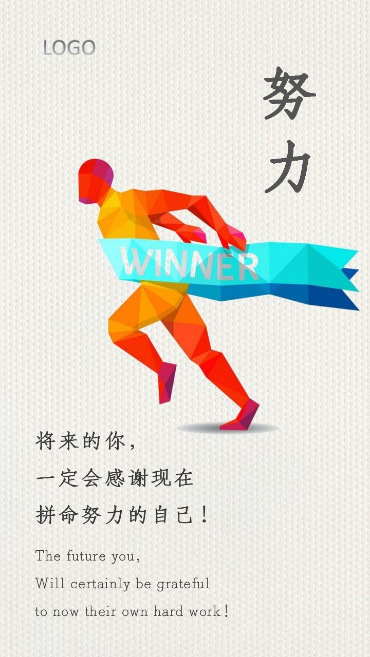 ⑩中英文多彩简约企业文化励志团建海报-浅浅设计
