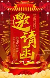 新年邀请函新春祝福年会答谢会狗年喜庆元旦春节红色