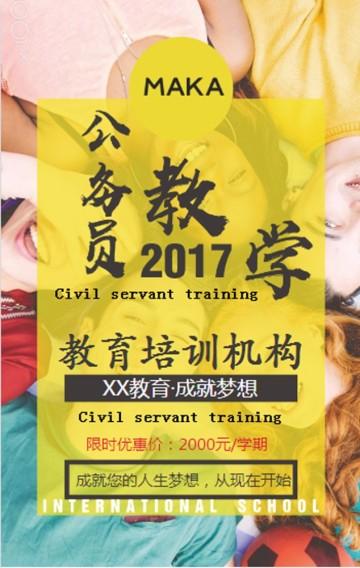 公务员教学培训