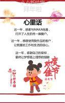 动态活泼喜庆创意狗年春节企业公司单位个人拜年帖