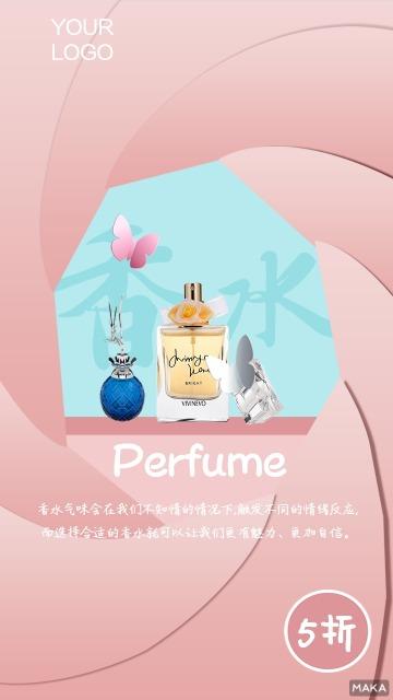 名牌香水新品上市