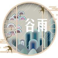 中国风文艺谷雨公众号次条