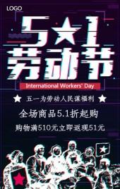 炫酷抖音五一劳动节商家促销家电促销H5
