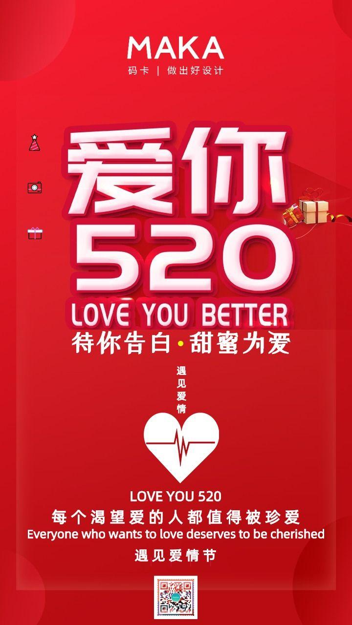 红色浪漫520情人节节日宣传手机海报