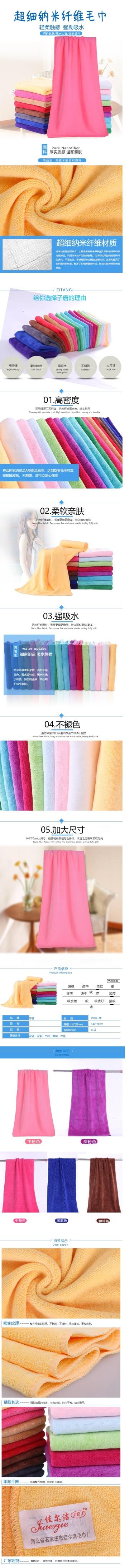 简约轻柔纳米纤维毛巾电商详情页