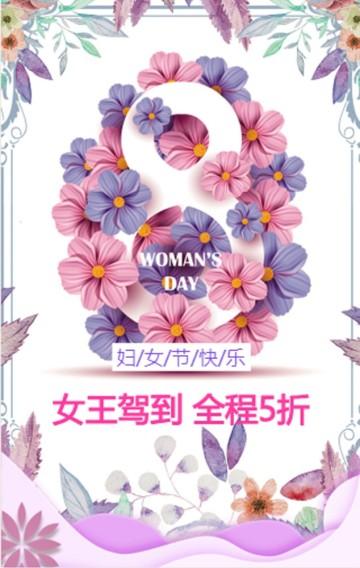 三八妇女节紫粉色花卉主题浪漫商家促销H5