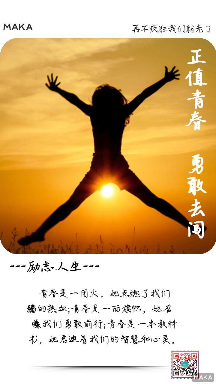 励志青春杂志封面