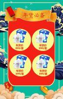 新年促销/年货盛宴/新年特惠/年终促销/年货促销/春节促销/狗年大吉/促销活动/跨年盛典/年货节/年
