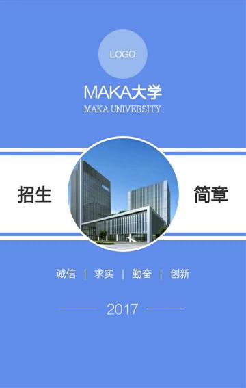 大学招生科技蓝简约大气模板