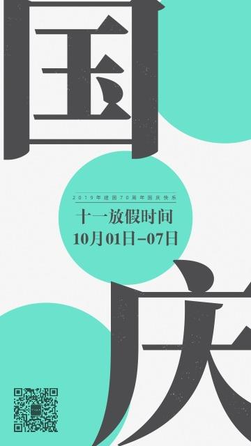 创意绿色极简国庆节放假通知十一国庆节促销宣传通用放假通知宣传海报