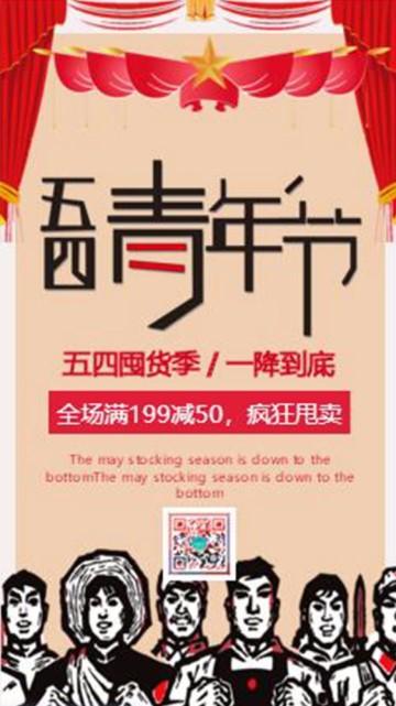简约大气店铺五四青年节促销活动宣传视频