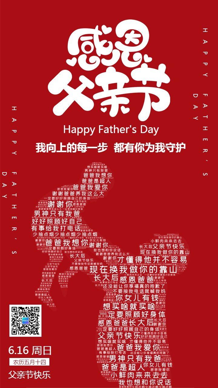 红色质感文字简约文艺通用父亲节贺卡手机版祝福海报
