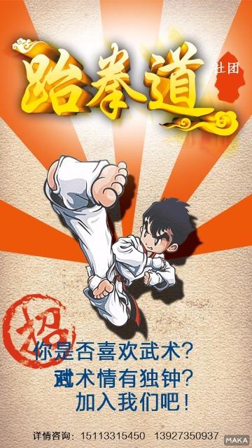 跆拳道社团招新海报