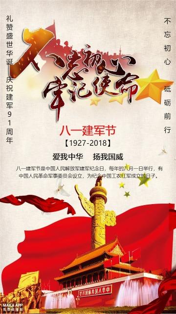 八一建军节纪念日 81建军节91周年 企业宣传祝福
