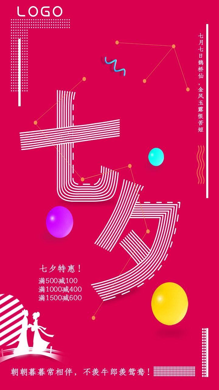 简洁时尚七夕字体设计海报