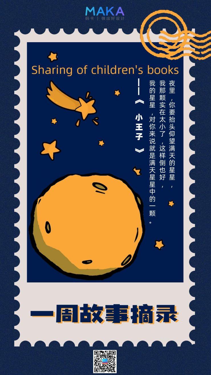 蓝色邮票简约可爱卡通时尚复古风晚安心情日签海报