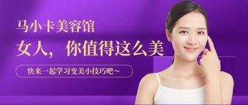 紫色简约风美容护肤公众号首图