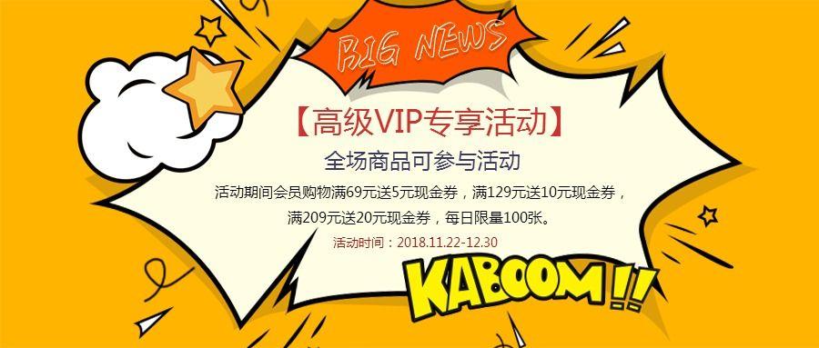 热销VIP活动促销公众号封面头图
