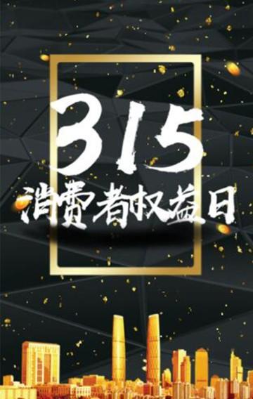 315 诚信315家装促销活动 春季家装节 商场超市315活动促销 商家品牌联盟