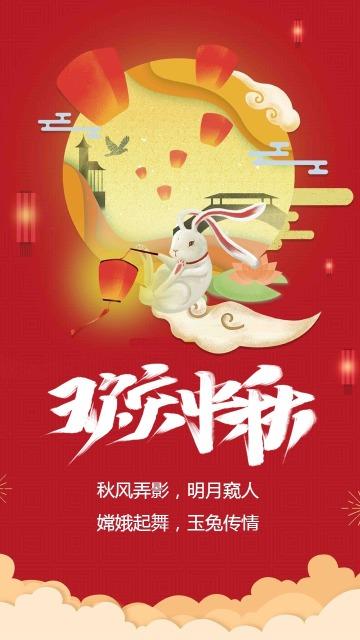 传统中秋佳节祝福节日祝福节日贺卡