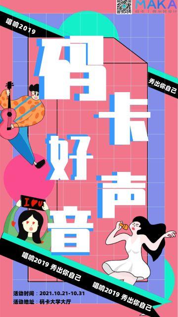 扁平化校园音乐歌手比赛活动海报