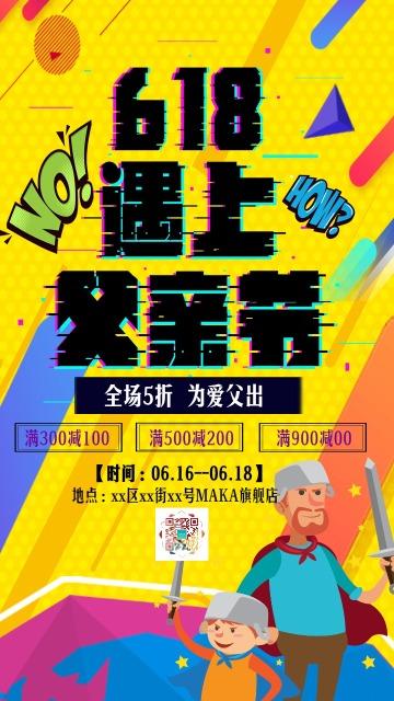 卡通手绘黄色618年中大促产品促销活动活动宣传海报
