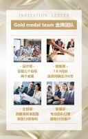 2019高端白金会议会展邀请函H5模板
