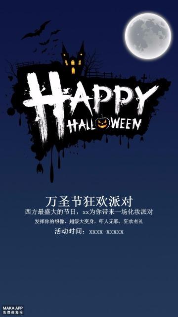 深蓝色简约万圣节节日狂欢派对活动宣传手机海报