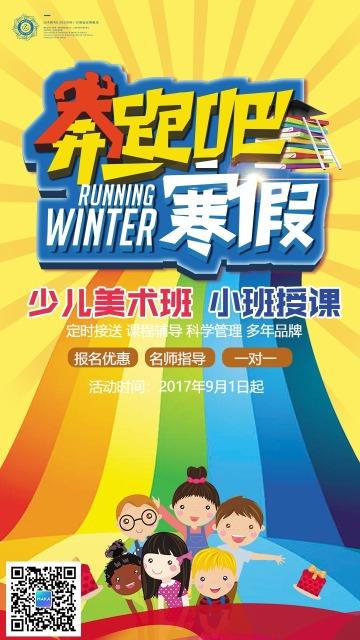 黄色可爱卡通风儿童寒假培训班宣传海报