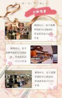 七夕情人节宣传推广品牌促销活动模板