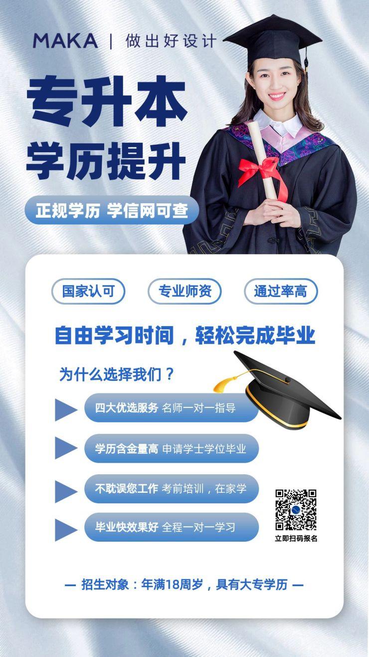 蓝色简约风大专院校辅导招生宣传海报