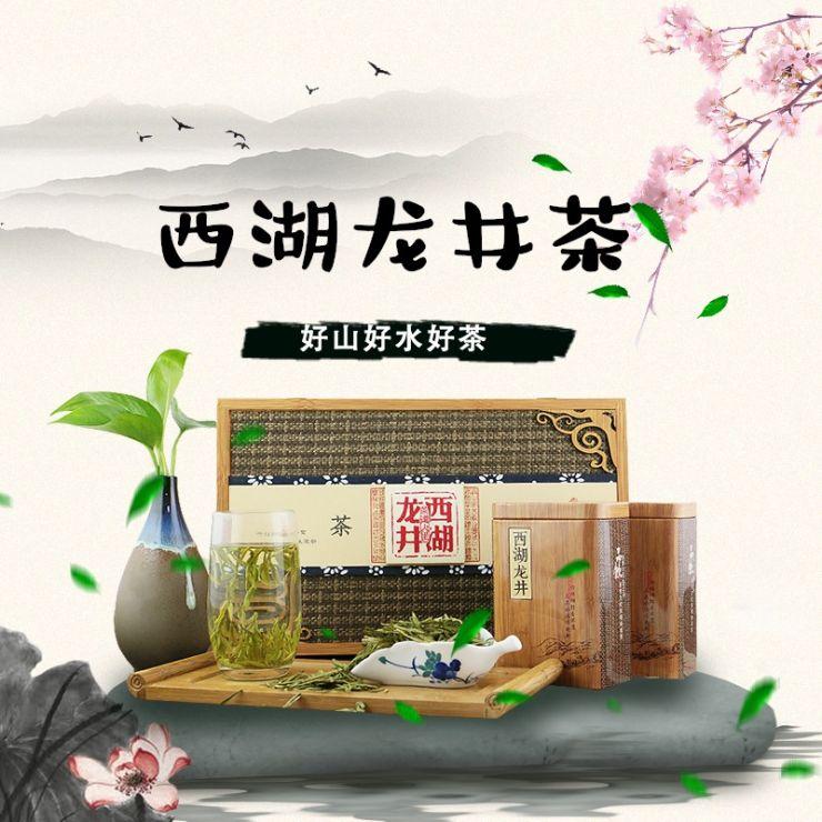 复古文艺中国风茶叶电商主图