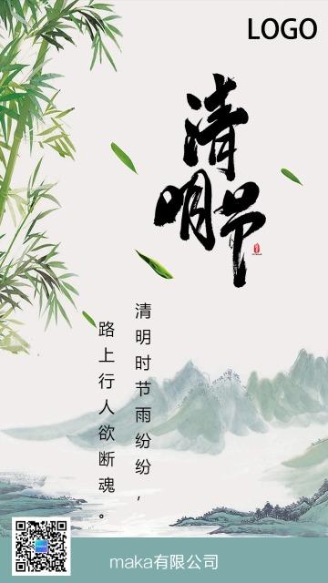 中国风清明节传统文化习俗宣传海报
