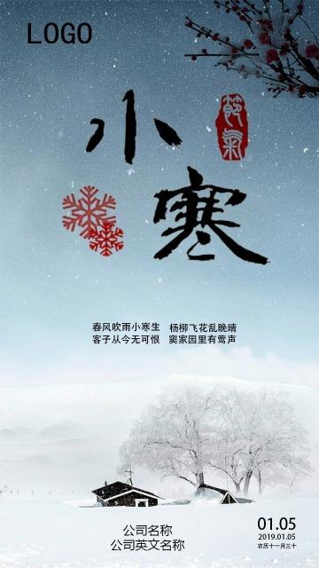小寒节气海报