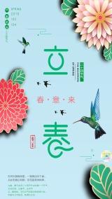 卡通手绘中国风绿色蓝色立春宣传推广海报