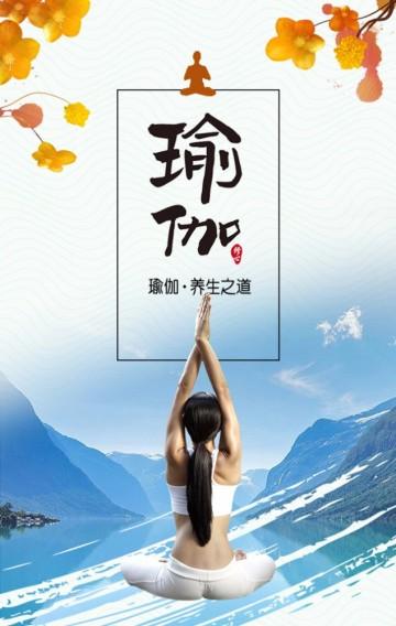 瑜伽培训/瑜伽招生/瑜伽馆开业/瑜伽活动/瑜伽养生