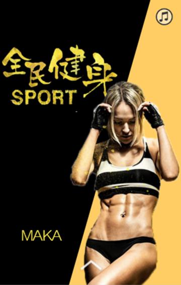 健身房宣传促销 开业 健身 运动