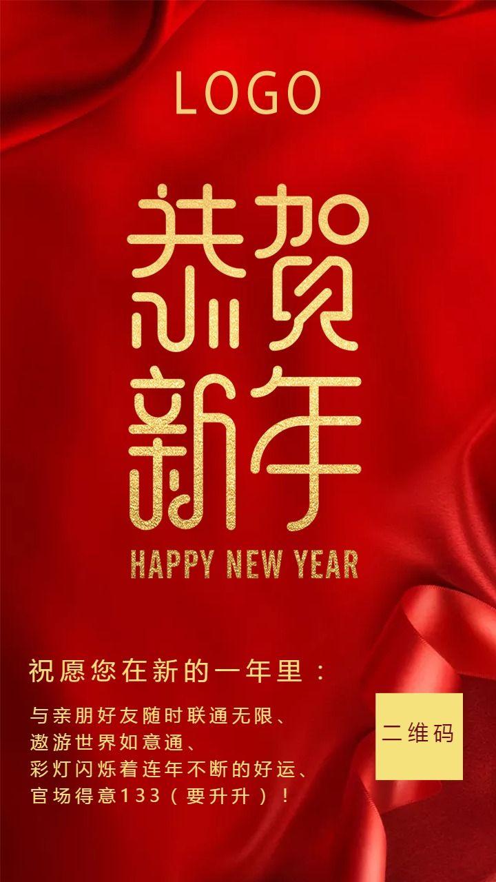 恭贺新年红色喜庆祝福海报