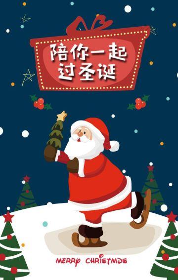 圣诞节商家派对活动促销推广通用模板