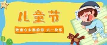 六一儿童节卡通可爱风通用微信公众号封面头条