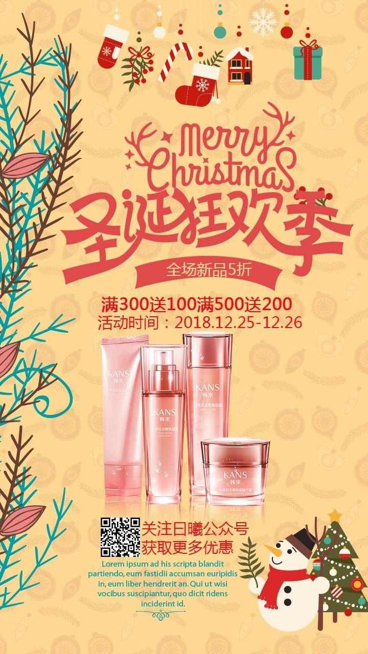 12.25圣诞促销活动海报圣诞海报圣诞通用海报简约卡通原创雪人-曰曦