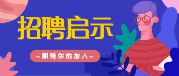 招聘启事春季招聘手绘插画卡通蓝紫色公众号首图大图