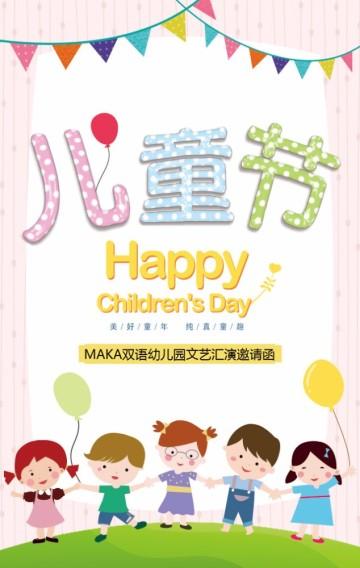 儿童节/六一/卡通风格/儿童节邀请函/幼儿园邀请函/粉色/清新邀请函