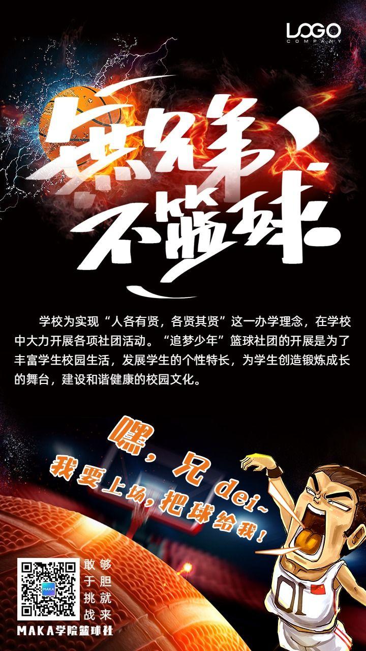 漫画风校园学生篮球社手机海报模板