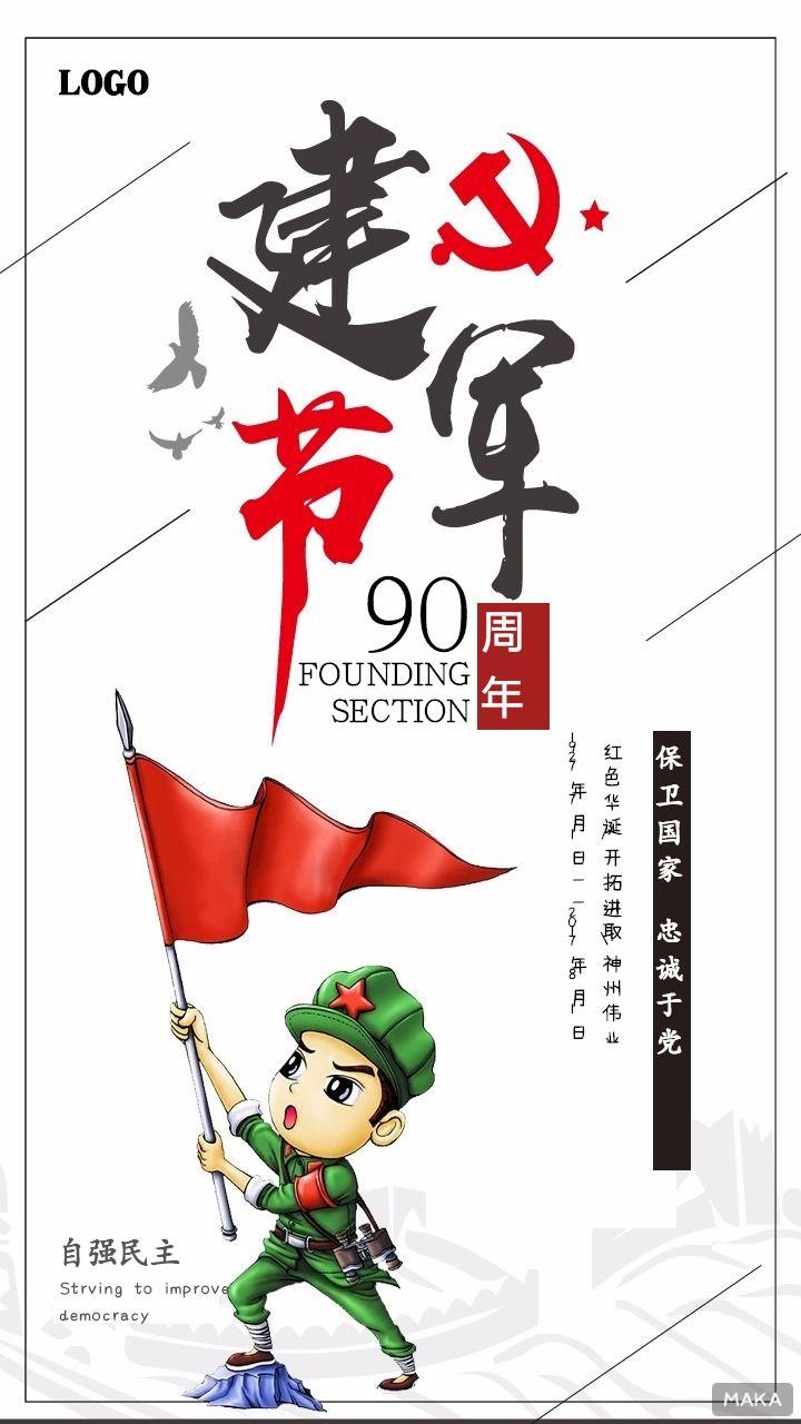 建军节90周年纪念日