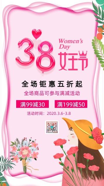 粉色卡通手绘38妇女节店铺促销活动宣传海报